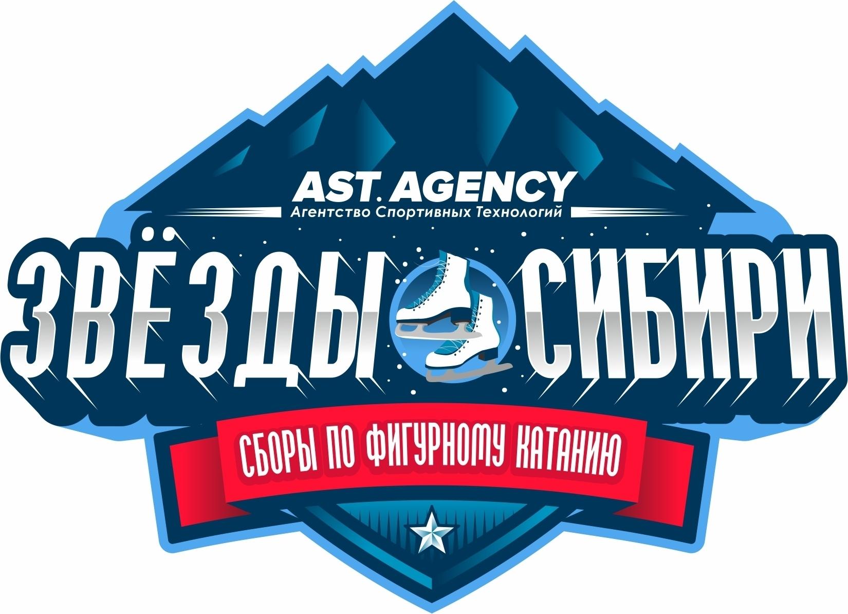 Сборы по фигурному катанию «Звёзды Сибири — 2019»