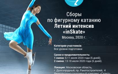 Летний интенсив «inSkate», Москва-2020