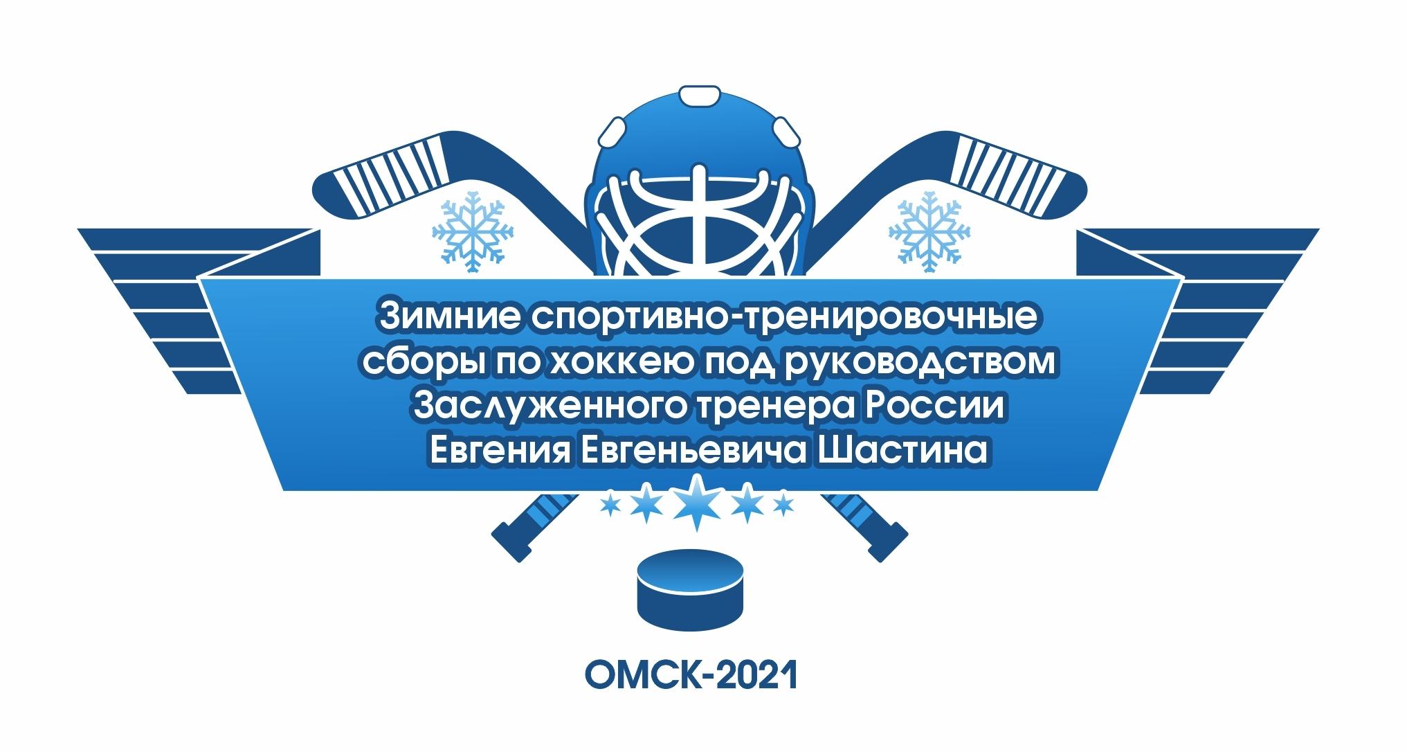 Зимние спортивно-тренировочные сборы по хоккею под руководством ЗТР Е.Е. Шастина-2021