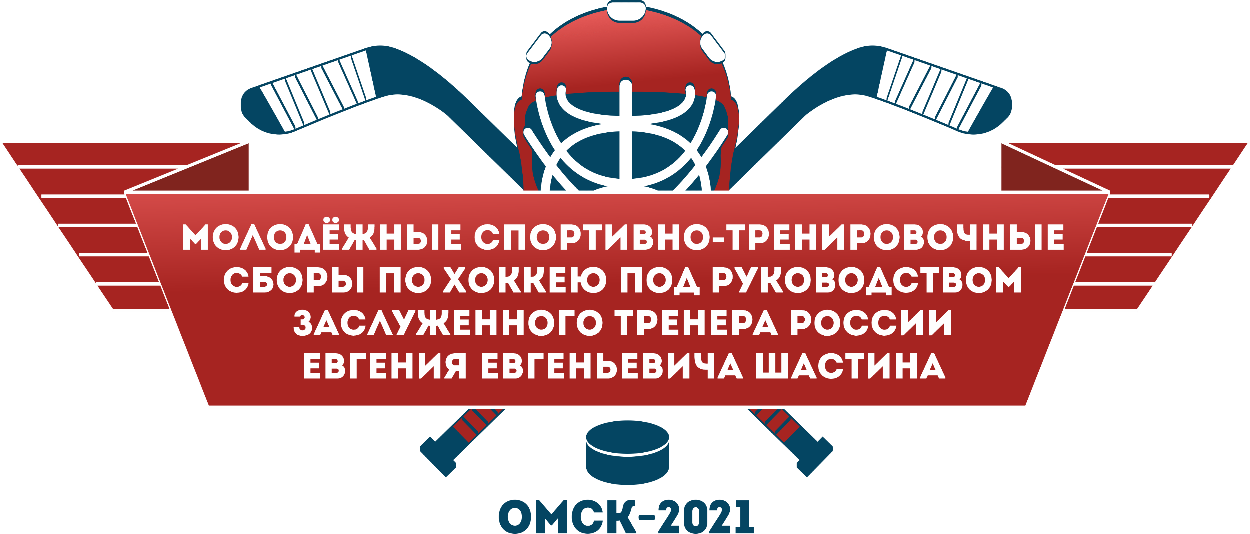 Молодёжные спортивно-тренировочные сборы по хоккею под руководством ЗТР  Е.Е.Шастина-2021