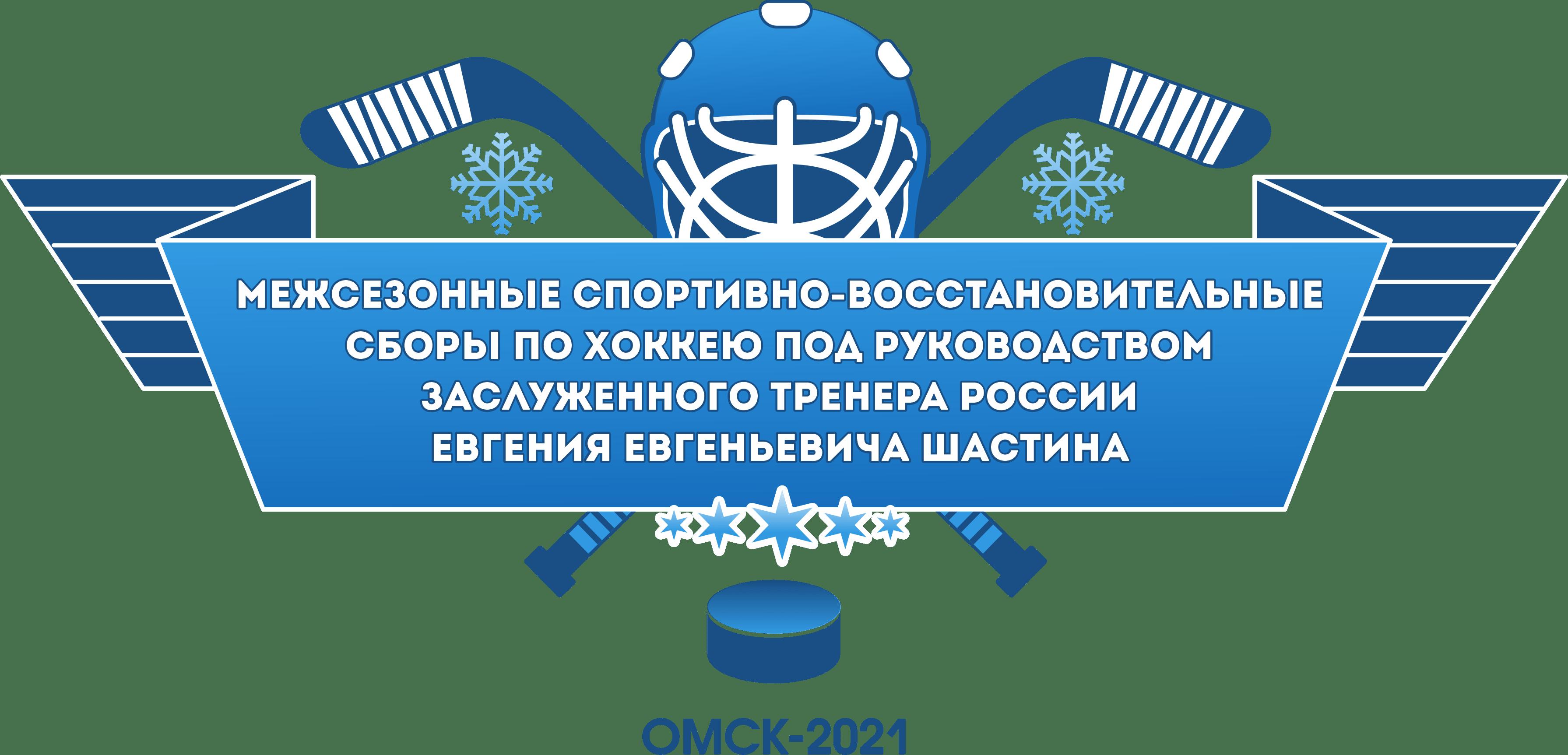 Межсезонные спортивно-восстановительные сборы по хоккею под руководством ЗТР Е.Е.Шастина-2021
